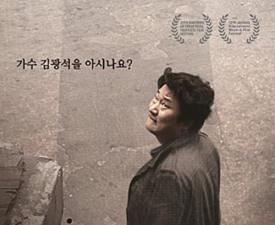 '김광석' 영화의 섬뜩한 영어제목…이상호가 이토록 확신한 이유는?