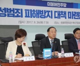 당정, 지하철 등 몰카 일제점검…보복성 영상 '리벤지 포르노' 처벌은?