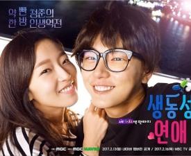 파국의 MBC, 드라마 결방까지…'생동성 연애' 재방송
