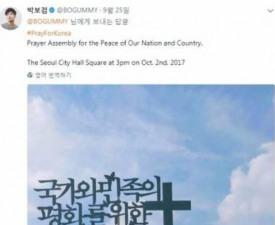 박보검, 반듯한 이미지에 또 이단 논란 '어쩌다가'