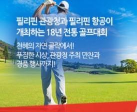 필리핀항공, 제18회 필리핀관광청 장관배 한필 아마추어 골프대회 개최