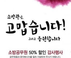 선정릉역 화재 일어난 위치 보니..소방관 세일 업체 근처