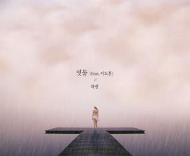 신인가수 하렌, '훈장 오순남' OST 가창…'빗물'(feat.이도훈) 발표