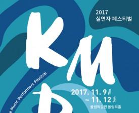 한국음악실연자연합회, 11월 9일~12일 실연자 페스티벌 'KMPF' 개최