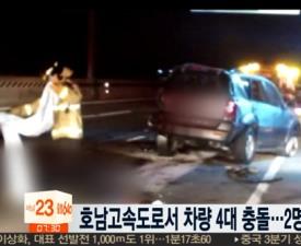 호남고속도로 사고 현장 사진보니…'아수라장' 방불