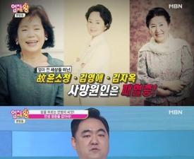 패혈증, 윤소정 김자옥 김영애의 공통점?…어떤 병이길래
