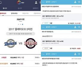 인터파크티켓 몇년짼데…한국시리즈 예매에 KBO까지 저격당한 이유는? 여론 폭발