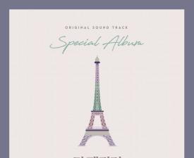 더 패키지 OST, 17일 스페셜 앨범 발매…'음악과 함께 떠나는' 프랑스 여행