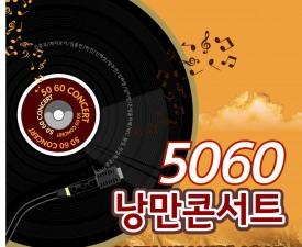 '낭만콘서트 5060', 안양서 역대급 공연…2017 마지막 콘서트 개최