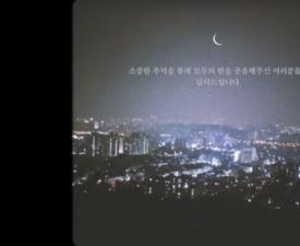 랄라스윗, '서울의 밤' 캠페인 MV 공개...감성 한아름