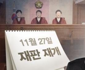 박근혜 전 대통령 재판 재개에 쏟아지는 우려, 왜? 그간 행보 보니