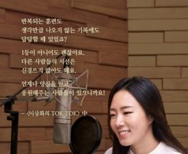 스포츠토토 페이스북, 이상화의 'TOK! TOK!' 캠페인 화제