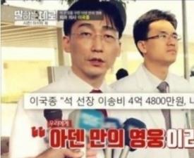 귀순 북한 병사 의식회복, 집도한 이국종 교수 웃을 일 없다고 한 이유는?