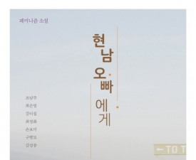 [문기자 Pick] '현남 오빠에게'…세상엔 '김지영'이 너무나도 많다