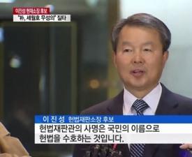이진성 헌재소장 후보의 '낙태죄'에 대한 생각 보니..왜?