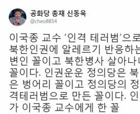 """신동욱, 김종대 의원에 """"북한노동당 대변인 꼴"""" 비판, 왜?"""