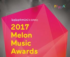 '2017 멜론뮤직어워드', 1차 출연진 공개 라인업 변동 가능 공지