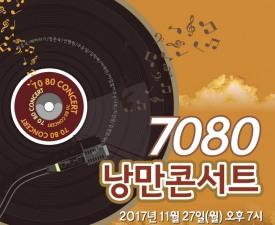대한가수협회 '낭만콘서트7080', 27일 전국 투어 대장정 마무리