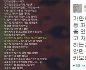 """유아인의 꾸준했던 SNS 속 행동…""""다이다이 함 뜨까?"""""""