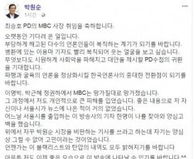 'PD수첩'의 부활과 MBC 비판에 대한 박원순 시장의 기대감