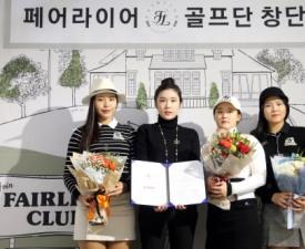 송남경, 김도연 등 5명 페어라이어 골프단 창단