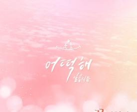 일곱시쯤 , 드라마 '꽃피어라 달순아'OST 감성곡 '어떡해 ' 공개