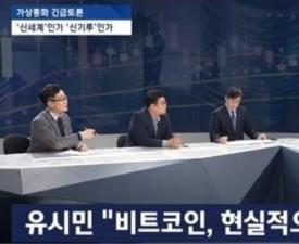 김진화가 주장한 비트코인 혼란의 원인