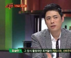 '슈가맨2' 김상민, 활동 시절 '이것' 때문에 말 못한 사연
