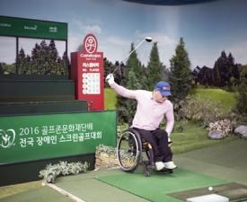 골프존문화재단, 장애인 골프대회 개최