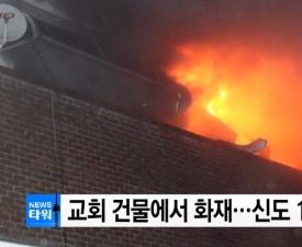 익산 교회 불, 25분만에 진압됐지만 피해는...