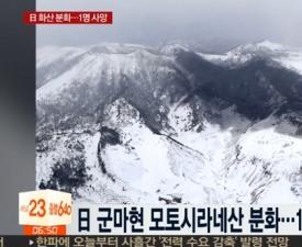 일본 화산 곧 터진다? 살벌한 경고