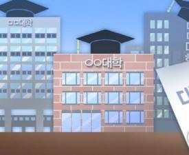 입학금 폐지 확정… 국공립대는 올해 신입생부터