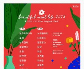 뷰민라 2018 1차 라인업 공개, 역대급 가수 총출동