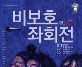 세 자매의 소소한 이야기… 연극 '비보호 좌회전' 오늘(21일) 개막