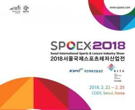 케이토토, 2018서울국제스포츠레저산업전(SPOEX2018) 참가