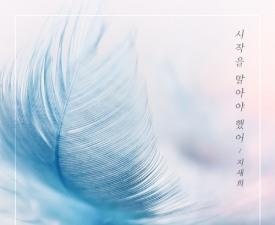 지세희, 드라마 '역류' OST곡 '시작을 말아야 했어' 공개