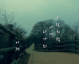 노라조 출신 이혁, 신곡 '바람처럼 내게 다가와' 24일 공개