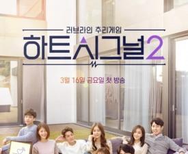 [네티즌의 눈] '하트시그널 시즌2' 더 심해진 각본? vs 화제성 좋은데...