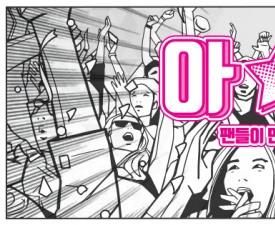 '아이돌차트' 출범, 아차랭킹 워너원 1위·팬 투표 방탄소년단 정국 1위