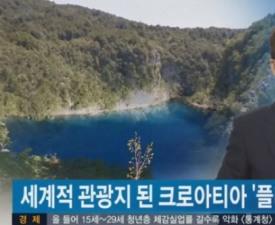크로아티아 관광지서 한국인 사망… 이유는?