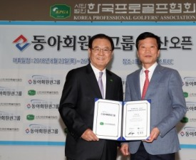 KPGA 19일 동아회원권그룹 부산오픈 조인식