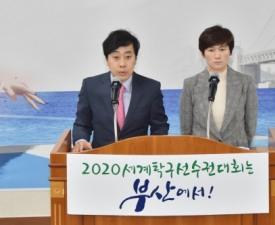 [탁구] 사상 첫 세계선수권 유치, '전망 밝다'
