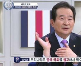 """정세균 국회의장 """"진땀 흘린다"""" 왜?"""