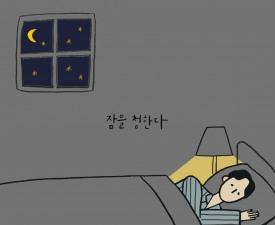 공기남, 음악 에세이 앨범 '잠을 청한다' 20일  발표