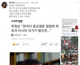 """방자경 윤상 언급 모자라 동성애 비난도? """"개도 벌레도 안 하는데..."""""""