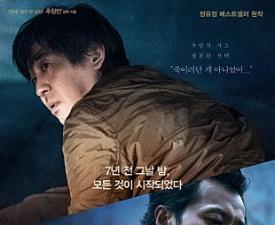 [현장;뷰] '7년의 밤', 스릴러보단 드라마…원작과는 또 다른 맛(종합)
