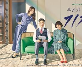 '우리가 만난 기적' 봄내음 물씬 3인 3색 포스터 공개