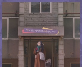 '소공녀' 제작 일등공신은 김혜수?…전고은 감독과 남다른 인연