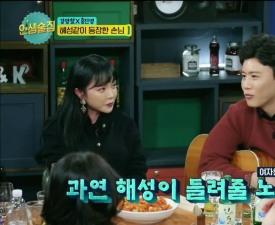 진해성, '인생술집'서 홍진영과 출연…해피 바이러스 전파 '맹활약'