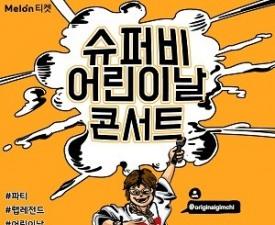 슈퍼비의 선행 '기부 콘서트 티켓 오픈'